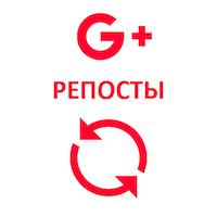 Google+ - Репосты (поделиться) (19 руб. за 100 штук)