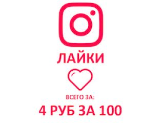 Instagram - АКЦИЯ! Лайки (4 руб. за 100 штук)