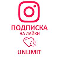Instagram - Подписка на лайки безлимит UNLIM
