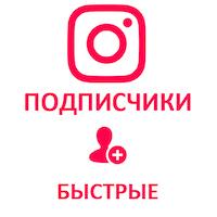 Instagram - Подписчики (без гарантии, быстрый старт) (39 руб. за 100 штук)
