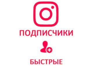 Instagram - Подписчики (гарантия 30 дней, максимум 10 тысяч для 1 профиля) (10 руб. за 100 штук)