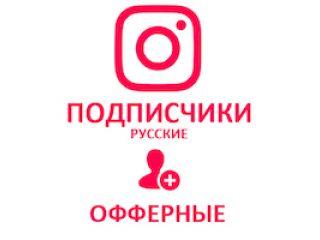 Instagram - Подписчики офферные (18 руб. за 100 штук)