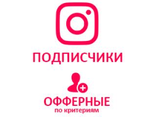 Instagram - Подписчики офферные по критериям (39 руб. за 100 штук)
