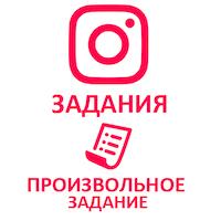 Instagram - Произвольное задание