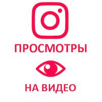 Instagram - Просмотры видео (1 руб. за 100 штук) (для заказов от 1000 просмотров)