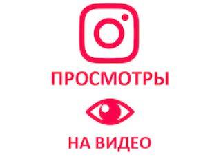 Instagram - Просмотры видео (3 руб. за 100 штук)