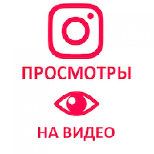 фото и видео инстаграм