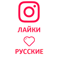 Instagram - Лайки русские (17 руб. за 100 штук)
