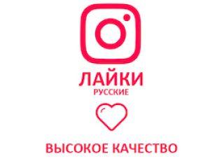 Instagram - Лайки RU HQ (12 руб. за 100 штук)