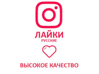 Instagram - Лайки русские HQ (премиум) (24 руб. за 100 штук)