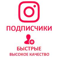 Instagram - Подписчики Быстрые HQ (20 руб. за 100 штук)