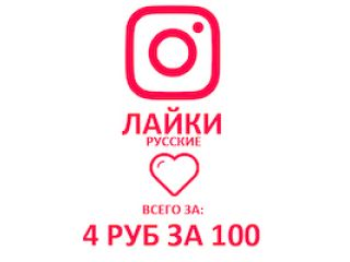 Instagram - АКЦИЯ! Лайки русские (4 руб. за 100 штук)