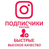 Instagram - Подписчики Русские HQ (39 руб. за 100 штук)