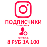 Instagram - АКЦИЯ! Подписчики RU офферные (без гарантии) (8 руб. за 100 штук)