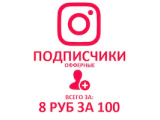 Instagram - АКЦИЯ! Подписчики RU офферные (без гарантии) МЕДЛЕННЫЕ (8 руб. за 100 штук)