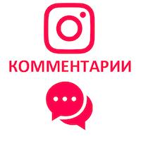 Instagram - Комментарии иностранные
