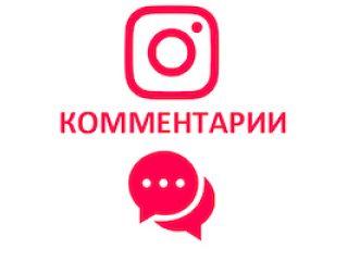 Instagram - Комментарии по заданию