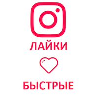 Instagram - Лайки (6 руб. за 100 штук)