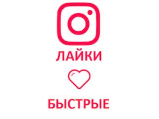 Instagram - Лайки Женские (9 руб. за 100 штук)