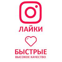 Instagram - Лайки HQ (9 руб. за 100 штук)