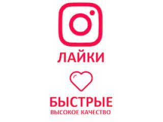 Instagram - Лайки HQ (12 руб. за 100 штук)
