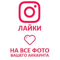 Instagram - Лайки на все последние фото вашего аккаунта