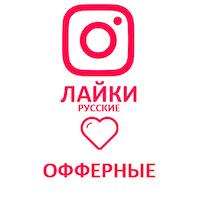 Instagram - Лайки офферные (медленные, натуральные) (37 руб. за 100 штук)