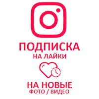 Instagram - Подписка на лайки