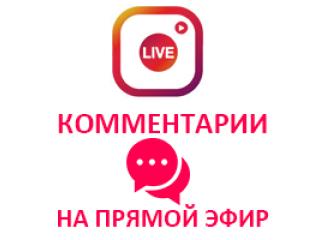 Instagram - Комментарии на прямой эфир по Вашим текстам (3 рубля за комментарий)