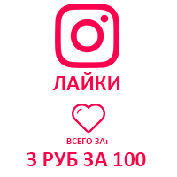Instagram - АКЦИЯ! Лайки (3 руб. за 100 штук)