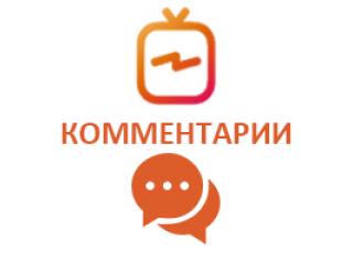 IGTV - Комментарии по Вашим текстам Мужские (3 рубля за комментарий)