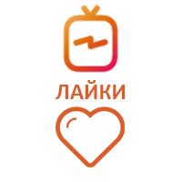 IGTV - Лайки на видео (5 руб. за 100 штук)