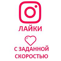 Instagram - Лайки (быстрый старт, медленная скорость) (17 руб. за 100 штук)