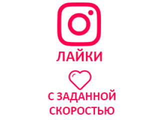 Instagram - Лайки (со скоростью 2 в минуту) (5 руб. за 100 штук)