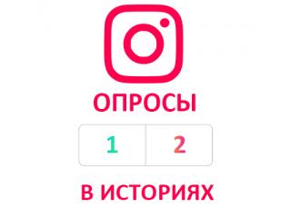 Instagram - Опросы в историях (голосования) (69 руб. за 100 штук)
