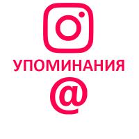 Instagram - Упоминания (источник: Ваш список) (минимум 2.000) (25 руб. за 100 штук)