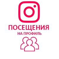 Instagram - Посещение профиля (4 руб. за 100 штук)