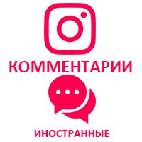 Instagram - Комментарии иностранные (позитивные, текстовые)