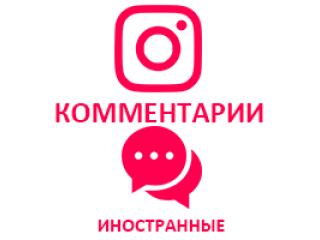 Instagram - Комментарии иностранные (позитивные, текстовые) (4 рубля за 20 комментариев)