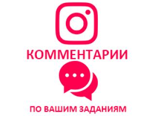 Instagram - Комментарии по заданию (9 рублей за комментарий)
