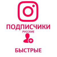 Instagram - Подписчики Русские (19 руб. за 100 штук)
