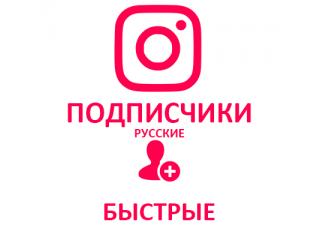 Instagram - Подписчики Русские HQ (премиум, с гарантией) (59 руб. за 100 штук)