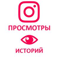 Instagram - Просмотры историй (35 руб. за 100 штук)