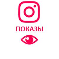 Instagram - Показы публикаций (3 руб. за 100 штук)