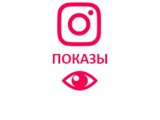 Instagram - Показы публикаций (4 руб. за 100 штук)