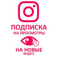 Instagram - Подписка на просмотры