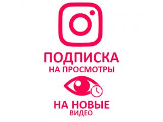 Instagram - Подписка на просмотры видео