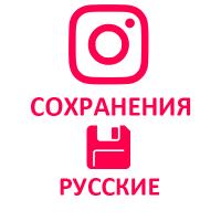Instagram - Сохранения публикаций русские (5 руб. за 100 штук)