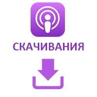 Подкасты (iTunes Store) - Скачивания (все эпизоды, минимум 5000) (49 рублей за 100 скачиваний)