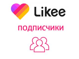 Likee - Подписчики (русские) (99 руб. за 100 штук)